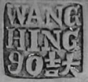 Wang Hing Chinese Export Silver Mark